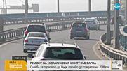 Започва основният ремонт на Аспаруховия мост