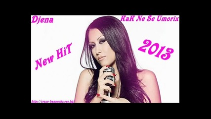Djena - Kak Ne Se Umorix New Hit 2013