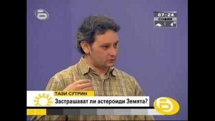 Български Астрономи Откриха Астероид