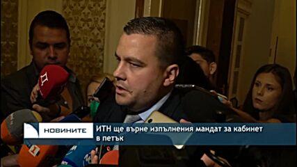 ИТН ще върне изпълнения мандат за кабинет в петък