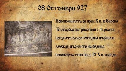 На днешната дата: Българската църква е обявена за автокефална