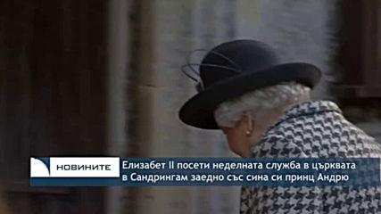 Елизабет II посети неделната служба в църквата в Сандрингам заедно със сина си принц Андрю