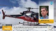 Координатор: Спасителната акция за Боян Петров продължава