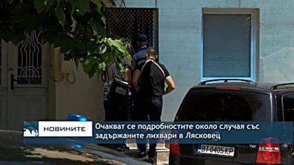 Очакват се подробностите около случая със задържаните лихвари в Лясковец
