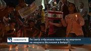 По света отбелязаха паметта на жертвите на мощната експлозия в Бейрут