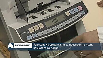 Борисов: Кандидатът ни за президент е ясен, познавате го добре