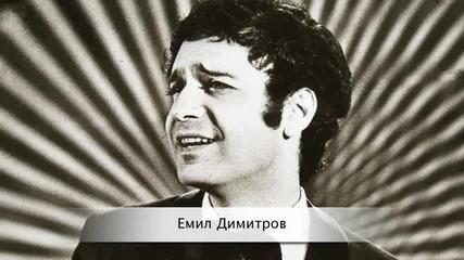 Емил Димитров - Ако имах чук