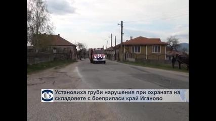 Установиха груби нарушения при охраната на складовете с боеприпаси край Иганово