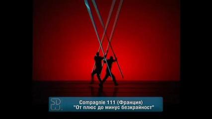 Compagnie 111 - Sofia Dance Week
