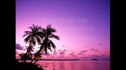 Stamatis Gonidis - De Ta Mateis Pote-Превод