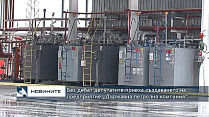 """Без дебат депутатите приеха създаването на предприятие """"Държавна петролна компания"""""""
