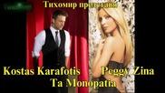 Костас Карафотис и Пеги Зина - По пътищата на живота