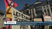 Белгия започва постепенно смекчаване на ограничителните мерки