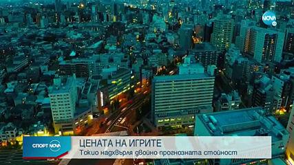 Игрите в Токио ще са двойно по-скъпи от предвиденото