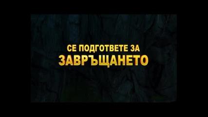Официален трйлър на Кунг - Фу Панда 2 - Озвучен на български!