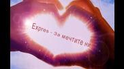 Еxpres - За мечтите ни * H D *