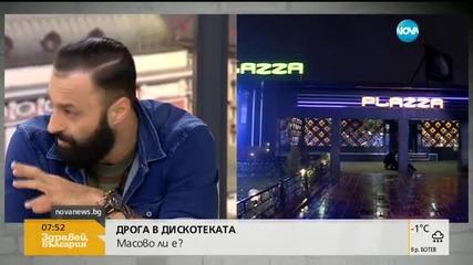 Диджей Дамян: Дискотеки без дрога в България почти няма