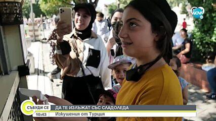 Изкушения от Турция: Сладоледът като шоу