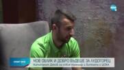 Светослав Дяков: Обнадежден съм за бъдещето на Лудогорец
