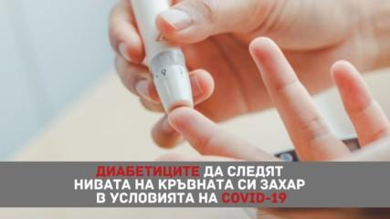 Диабетиците да следят нивата на кръвната си захар в условията на COVID-19