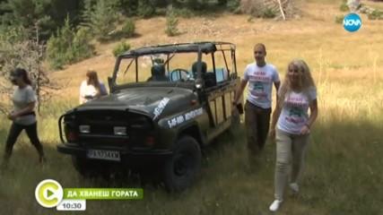 """""""Да хванеш гората"""": Родопско сафари показва пътя на забравената история на траките"""