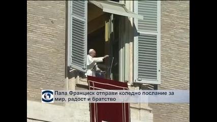 Папа Франсиск отправи коледно послание за мир, радост и братство