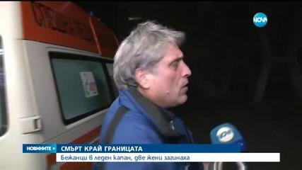 Бежанци в леден капан, две жени загинаха