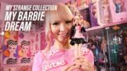 Тя похарчи 80К. за колекция от кукли Барби