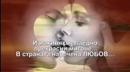 За теб - Крис Норман - превод