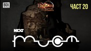 NEXTTV 052: Hidden: On the Trail of the Ancients (Част 20)