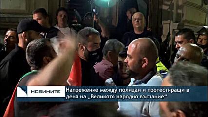 """Напрежение между полицаи и протестиращи в деня на """"Великото народно въстание"""""""