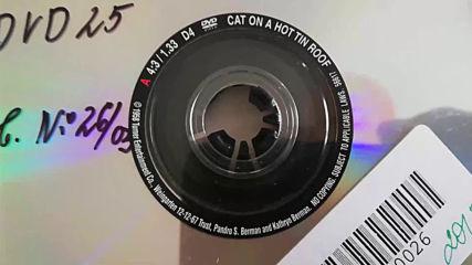 Българското Dvd издание на Котка върху горещ ламаринен покрив (1958) Александра видео 2001