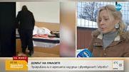 Прикривана ли е агресията над деца с увреждания в Габрово?