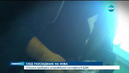 След репортаж на Нова Московски проверява кражбите на нафта в БДЖ