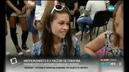 Започват прослушванията пред журито на X Factor