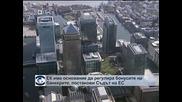 ЕК има основание да регулира бонусите на банкерите, смята Съдът на ЕС