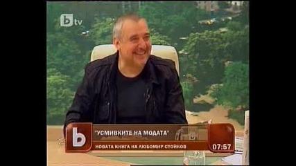 Любомир Стойков: Усмивките на модата