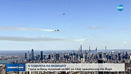 Група за висш пилотаж на ВСС на САЩ прелетя над Ню Йорк