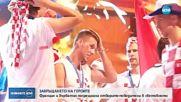 Хърватските футболисти към феновете: Тази награда е за всички вас!