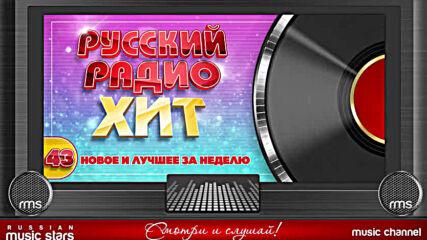 Русский Радио Хит 2020 ✪ Новые И Лучшие Песни За Неделю ✪ Музыкальный Хит-парад ✪ 43-я Неделя