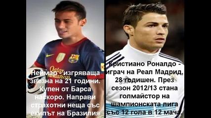 Най - добър ляв полузащитник за сезон 2012/13 [5] Ф И Н А Л / З А Т В О Р Е Н