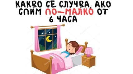какво се случва ако спим по-малко от 6 часа