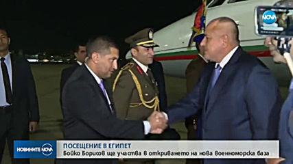 Борисов пристигна на посещение в Египет