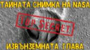 Тайната снимка на отпечатък на извънземна глава върху Марс