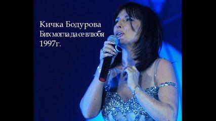 Кичка Бодурова - Бих могла да се влюбя