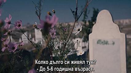 Дар Сезон 2, Епизод 5-1 - Бг