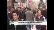 В Турция разрешават на чуждите инвеститори до 50% акции в местните медии