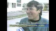 Реалността В България - 7