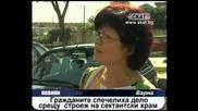 27.08.2010 Гражданите спечелиха дело срещу изграждането на сектантска сграда
