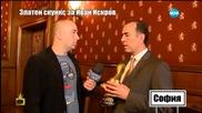 Боби Ваклинов връчи златен скункс на Иван Искров - Господари на ефира (02.07.2015)